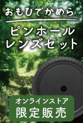 """""""ピンホールレンズの販売をはじめました!"""""""