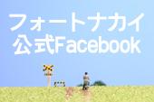 """""""フォートナカイ公式Facebook"""""""