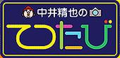 NHK-BSプレミアム 中井精也のてつたび
