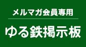 """""""ゆる鉄掲示板"""""""