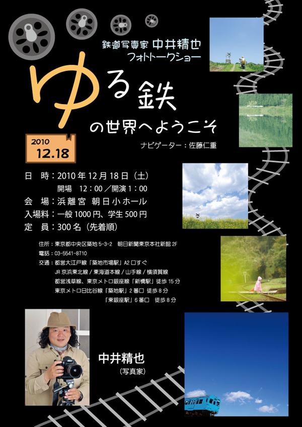 Yurutetsu2