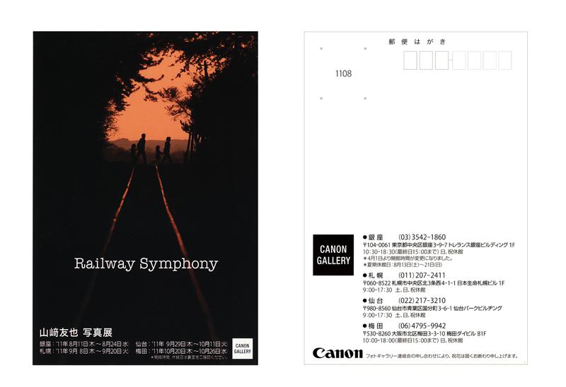 Railwaysymphony