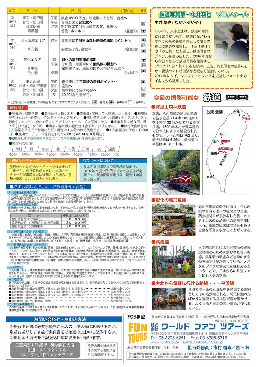Taiwan_chirashi__2