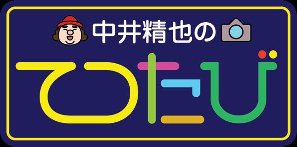 鉄道写真家 中井精也の1日1鉄!
